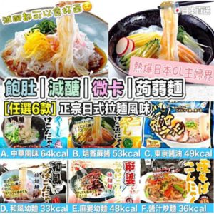 $70 / 12 包 Kataoka 日式蒟蒻麵