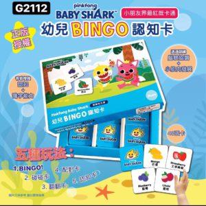 $83 ⭐ Pinkfong × Baby Shark 幼兒 BINGO 認知卡 ⭐