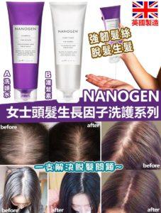 $114 🇬🇧英國製造  Nanogen 女士頭髮生長因子洗護系列