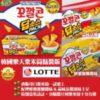 $38 🇰🇷韓國樂天🌽粟米筒💥點醬版🔥🔥