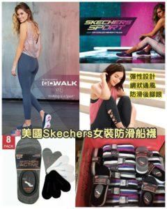$94 Skechers 女裝防滑船襪(8 對裝)