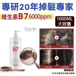 $84 韓國製造B7抓住髮根防掉髮洗髮精1000ml
