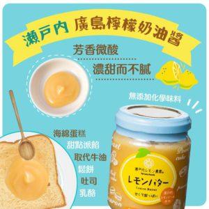$82 瀨戶內檸檬農園 廣島檸檬奶油醬 130g