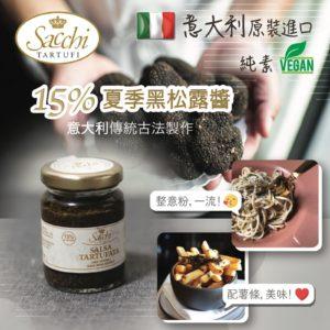 $140 Sacchi Tartufi 意大利直送  15% 夏季黑松露醬