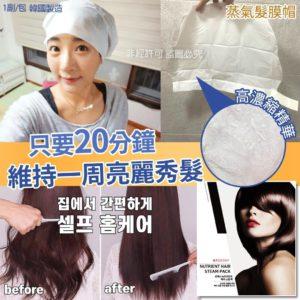 $70 韓國製造可以維持亮麗秀髮蒸髮氣膜帽( 1 套 3 個)