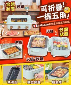 $725 日本🇯🇵 Yohome 新煮意折疊萬用焗爐( 1 機 5 用)
