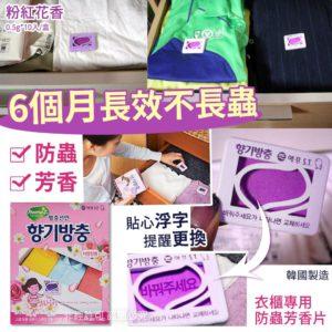$69 韓國製造衣櫃專用防蟲芳香片 - 粉紅花香( 1 盒 10 個)