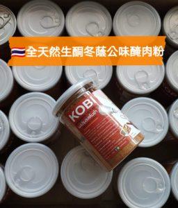 $99 🇹🇭泰國全天然生酮冬蔭公味醃肉粉 200g