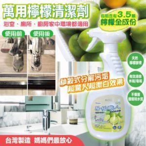 $70 除垢職人檸檬酵素浴厠清潔劑 550ml