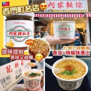 $86 台灣阿宗麵線辣椒醬 240g