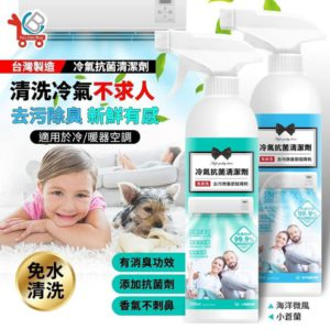 $110 台灣 YCB 冷氣抗菌清潔劑 350ml 一套三支