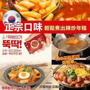 $76 韓國製造正宗輕鬆煮辣炒年糕調味粉 25g ( 1 盒 7 包 )