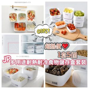 $93 日本製多用途耐熱耐冷食物儲存盒