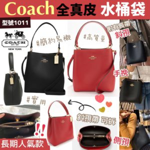 $1255 Coach(Model: 1011)全真皮水桶袋