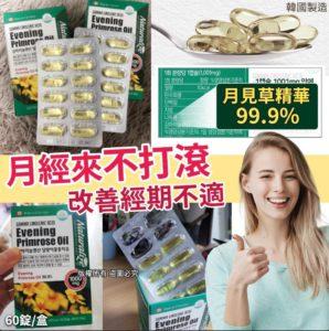 $105 韓國製造月見草油營養錠( 1 盒 60 錠)
