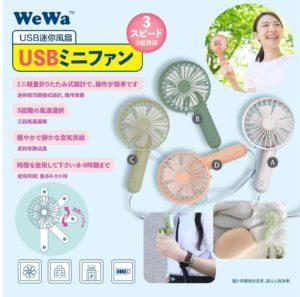 $55 香港🇭🇰WeWa 三用小型風扇