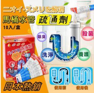 $59 日本🇯🇵HANNAH 管道溶髮通渠清潔粉