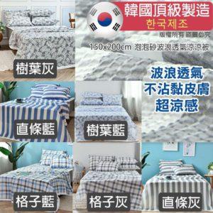 $105 韓國製造多款泡泡紗波浪透氣涼涼被