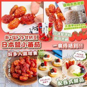 $66 日本🇯🇵新岩鹽蕃茄乾