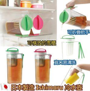 $85 日本🇯🇵Ishimaru 石丸合成樹脂冷水壺