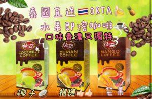 $78 🇹🇭泰國 ORTA 水果即溶咖啡 25g 8 包