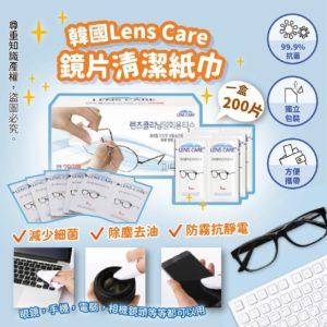 $89 韓國🇰🇷Lens Care 1 次性鏡片清潔紙巾 200 片裝