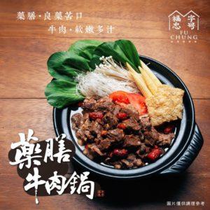 $148 台灣🇹🇼福忠字號藥膳牛肉鍋