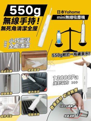 $499 日本Yohome Mini 無線吸塵機