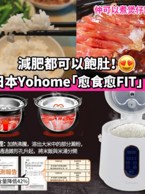 $399 日本 Yohome 玲瓏精煮減糖電飯煲