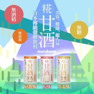 $68 日本健康之選🇯🇵Marukome 糀甘酒