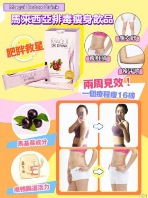 $249 馬來西亞Maqui Detox Drink排毒瘦身飲品