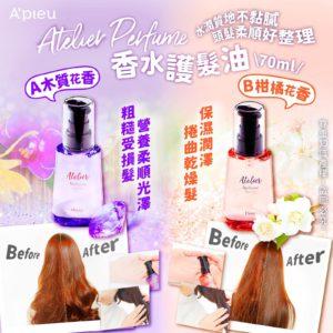 $58 A'PIEU Atelier Perfume 香水護髮油 70ml