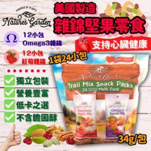 $135 美國進口🇺🇸Nature's Garden 雜錦堅果零食 24 小包