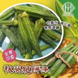 $78 台灣樹家秋葵脆餅條 75g 2 包