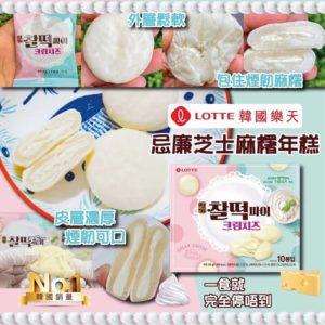 $55 韓國🇰🇷樂天忌廉芝士麻糬年糕 10 件