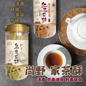 $102 台灣製尚野家茶酥 370g
