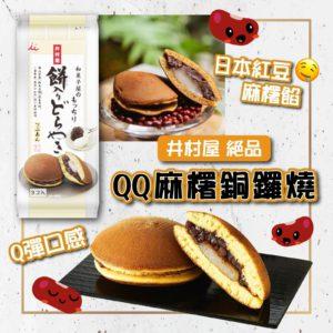 $63 日本井村屋絕品 QQ 麻糬紅豆銅鑼燒 ( 一包 3 個 )