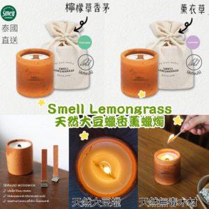 $128 泰國直送 Smell Lemongrass 100% 天然大豆蠟香薰蠟燭