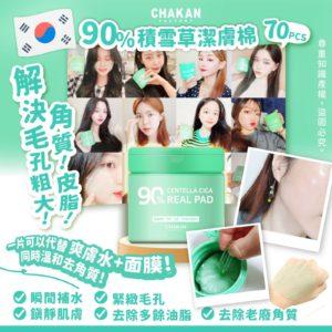 $115 韓國 CHAKAN FACTORY90% 積雪草潔膚棉 (1 盒 70 片 )