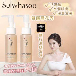 $115 韓國最新版 Sulwhasoo 雪花秀順行潔顔泡沫 ( 一套 2 支 )