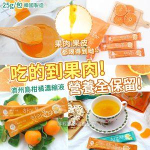 $105 韓國🇰🇷濟州島柑橘濃縮液 30 條