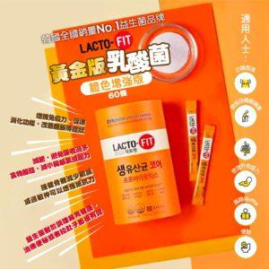 $195 韓國🇰🇷Lacto-Fit 黃金版乳酸菌橙色增強版 60 包