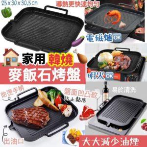 $128 家用韓燒麥飯石烤盤