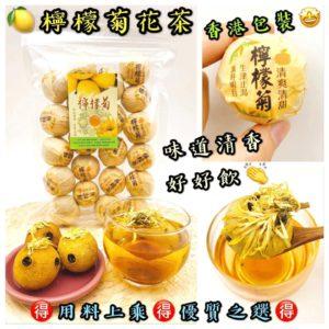 $116 檸檬菊花茶