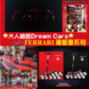 $329 Ferrari 滑板車系列