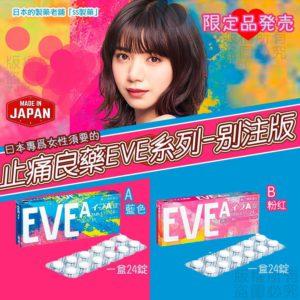 $102 2021 年春季限定版🔥日本 EVE 止痛藥 ( 一盒 24 粒 )