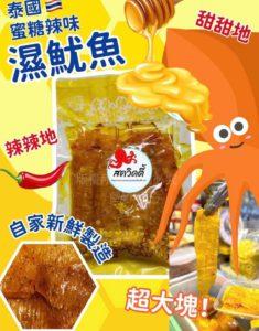$72 泰國🇹🇭蜜糖辣味濕魷魚 250g