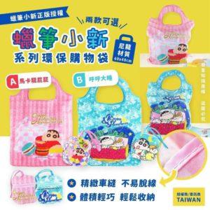 $95 台灣🇹🇼蠟筆小新系列環保購物袋