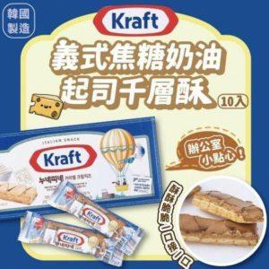 $35 韓國🇰🇷Kraft 意式焦糖奶油起司千層酥 10 件