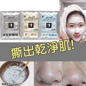 $59 韓國製造軟膜粉 40g 1 套 10 包